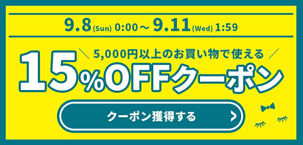 5000円以上15%OFF