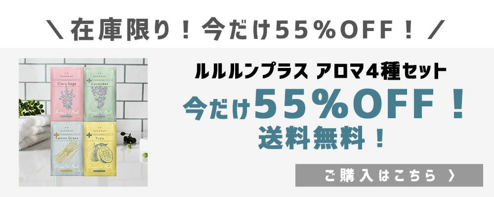 アロマ4種55%OFF