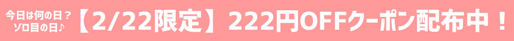 222クーポン