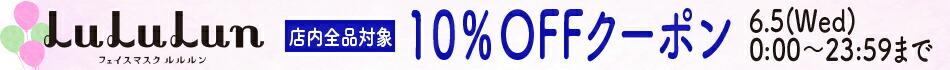 6月5日限定 10%OFFクーポン