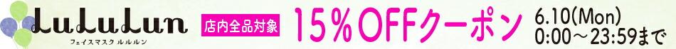 6月10日限定 15%OFFクーポン