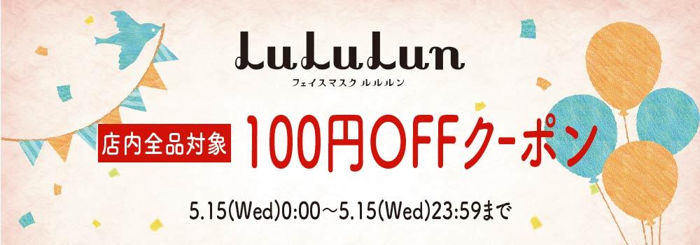 5月15限定100円OFFクーポン