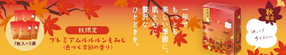 秋限定プレミアムルルルンもみじ(色づく季節の香り)