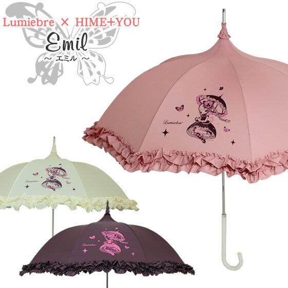 パゴダ 傘 雨傘