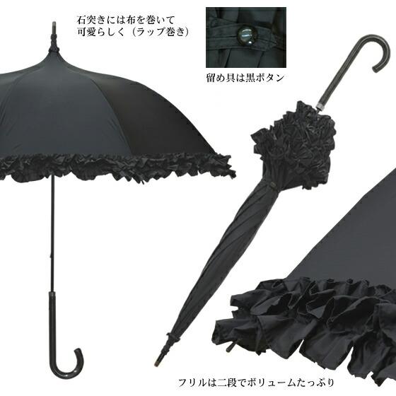 傘 パゴダ傘 レディース傘 bonbon