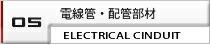 電線管・配管部材