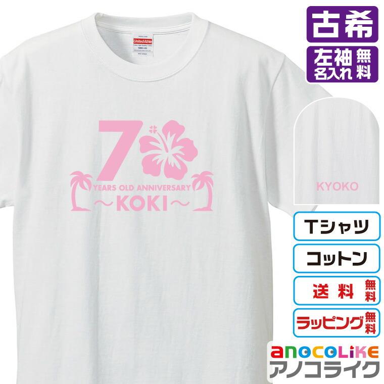 古希祝いのTシャツ