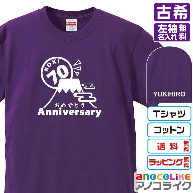 オリジナル古希Tシャツ