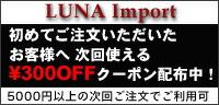 初めてご購入いただいたお客様へ次回使える300円OFFクーポン自動付与