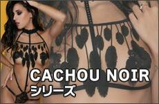 LUXXA CACHOU NOIRシリーズ