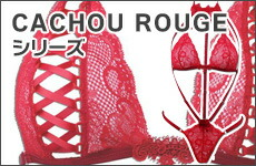 LUXXA CACHOU ROUGEシリーズ
