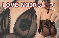 LUXXA LOVE NOIRシリーズ