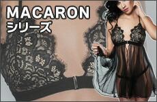 LUXXA MACARONシリーズ