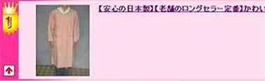 【安心の日本製】【老舗のロングセラー定番】