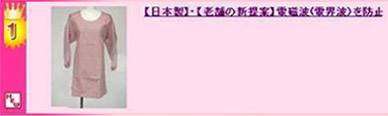 【日本製】・【老舗の新提案】電磁波(電界波)を防止