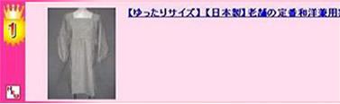 【ゆったりサイズ】【日本製】老舗の定番和洋兼用の割烹着