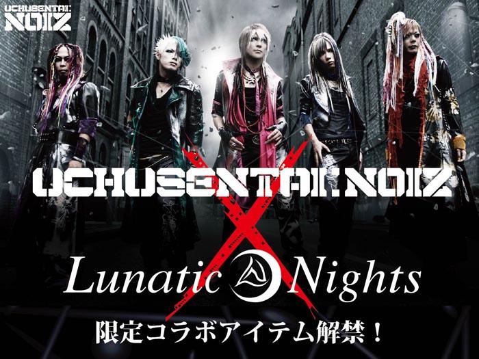 宇宙戦隊NOIZ × Lunatic Nights コラボアイテム