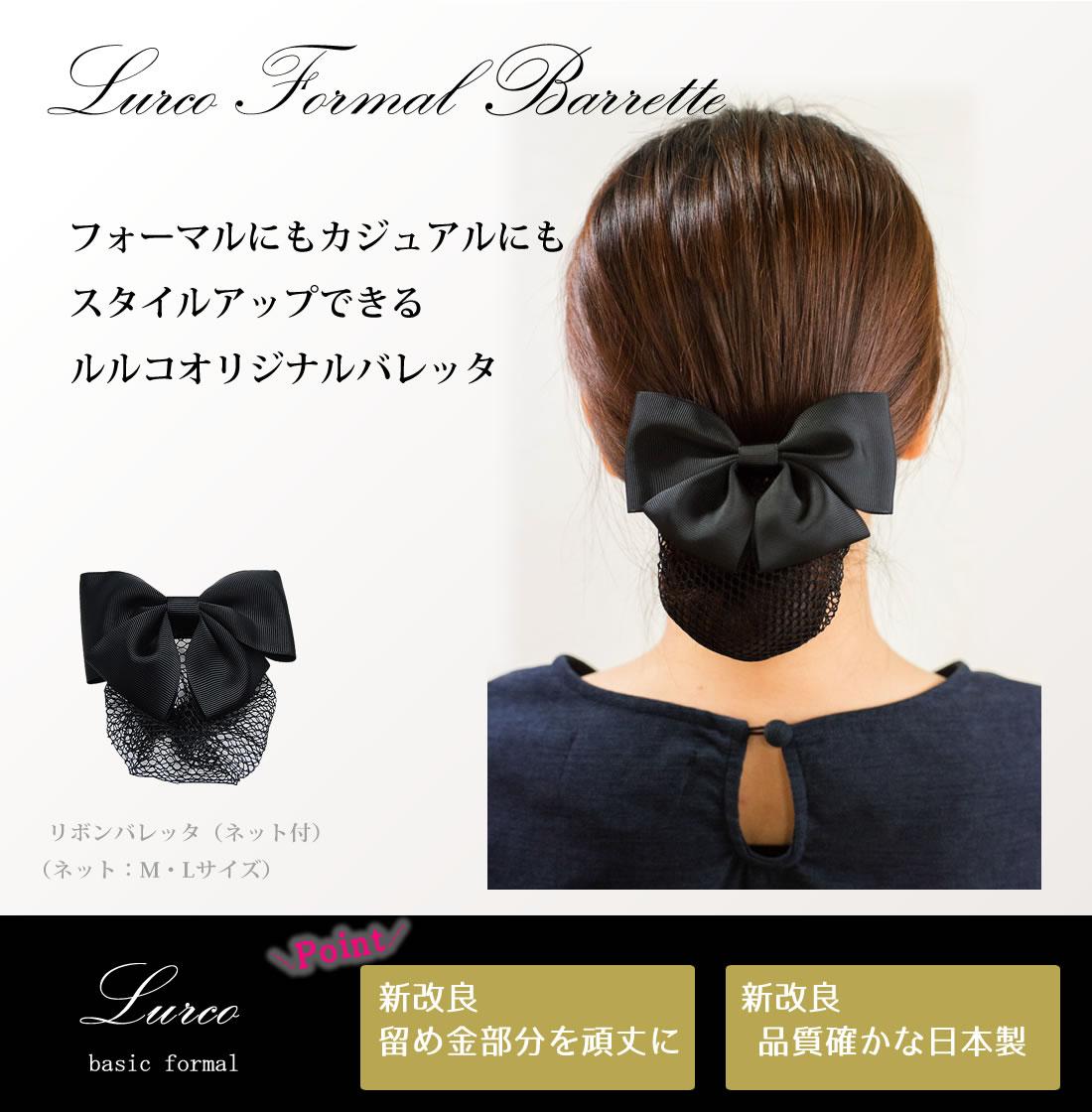 バレッタ黒リボン フォーマル リボンバレッタ  商品画像