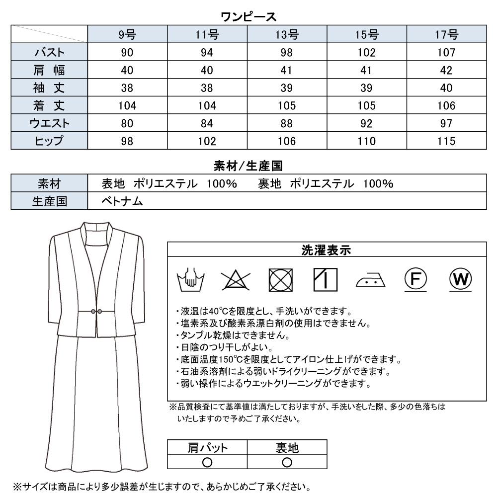ブラックフォーマル パンツスーツ サイズ表