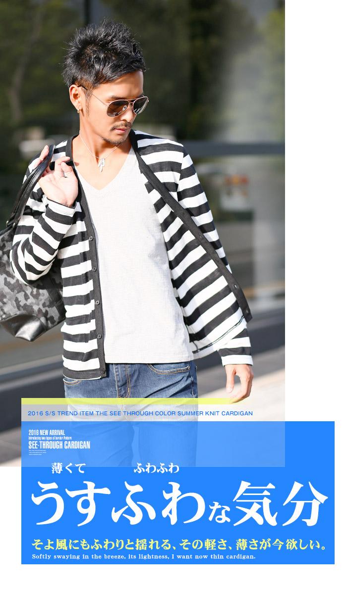 カーディガン メンズ 夏 サマー シースルー 海 ラッシュガード 薄手 ボーダー BITTER ビター系 お兄系 ファッション 2