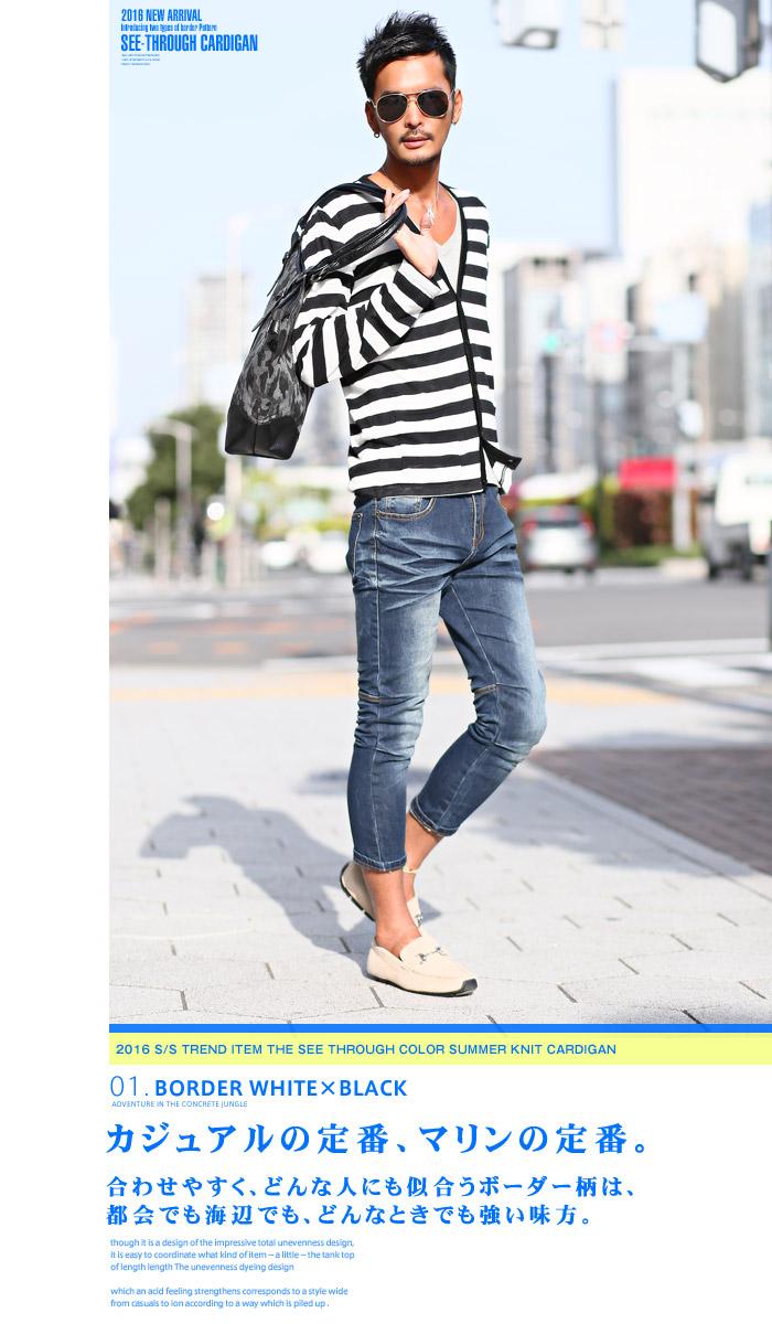 カーディガン メンズ 夏 サマー シースルー 海 ラッシュガード 薄手 ボーダー BITTER ビター系 お兄系 ファッション 9