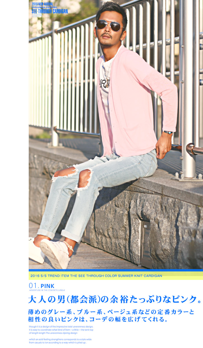 カーディガン メンズ 夏 サマー シースルー 海 ラッシュガード 薄手 ボーダー BITTER ビター系 お兄系 ファッション 9s