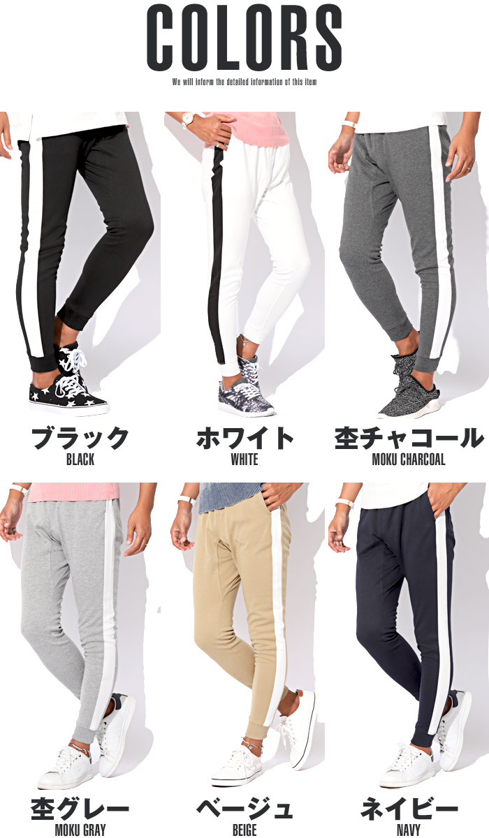 ジョガーパンツ メンズ スウェットパンツ ライン サイドライン スリム イージー 裾リブ BITTER ビター系 ジョガー スウェット スエット パンツ 30