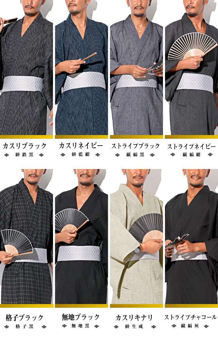 浴衣 ゆかた 和服 和装 yukata メンズ 夏 サマー ファッション BITTER ビター系 11