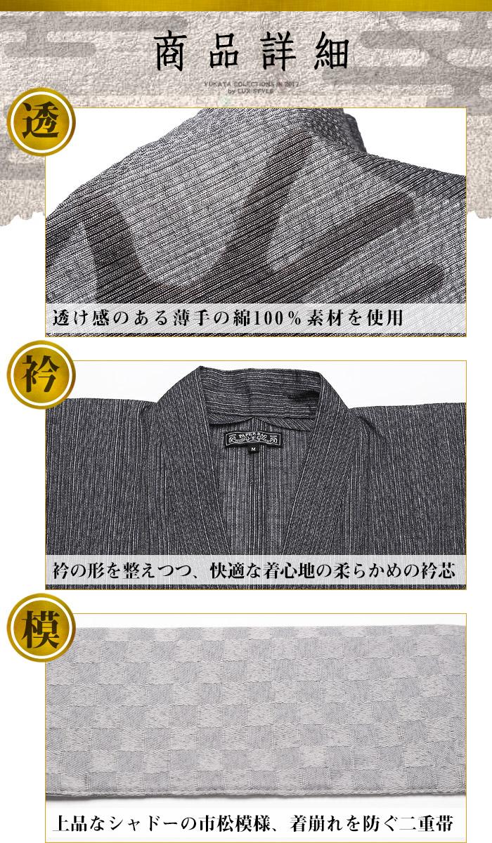 浴衣 ゆかた 和服 和装 yukata メンズ 夏 サマー ファッション BITTER ビター系 8