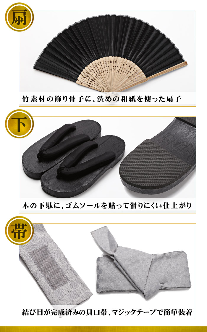浴衣 ゆかた 和服 和装 yukata メンズ 夏 サマー ファッション BITTER ビター系 9