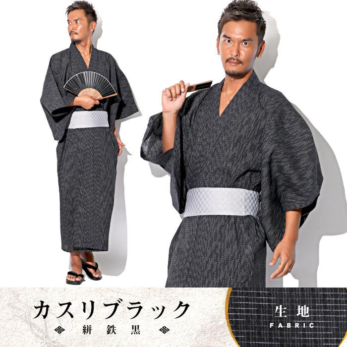 浴衣 ゆかた 和服 和装 yukata メンズ 夏 サマー ファッション BITTER ビター系 3