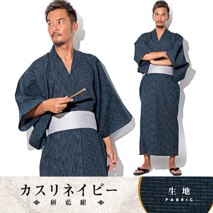 浴衣 ゆかた 和服 和装 yukata メンズ 夏 サマー ファッション BITTER ビター系 4