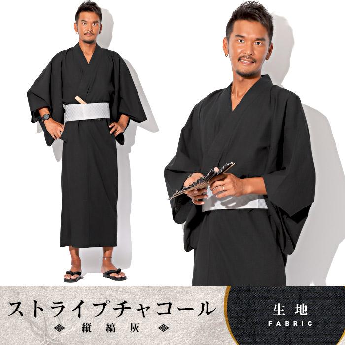 浴衣 ゆかた 和服 和装 yukata メンズ 夏 サマー ファッション BITTER ビター系 7