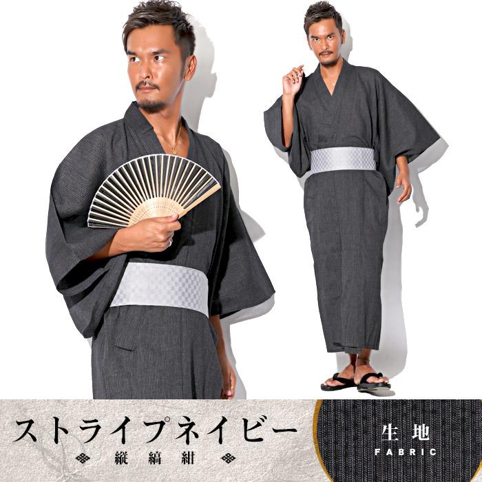 浴衣 ゆかた 和服 和装 yukata メンズ 夏 サマー ファッション BITTER ビター系 6