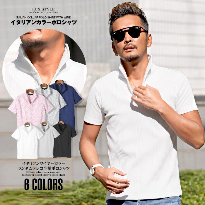イタリアンワイヤーカラーランダムテレコ半袖ポロシャツ
