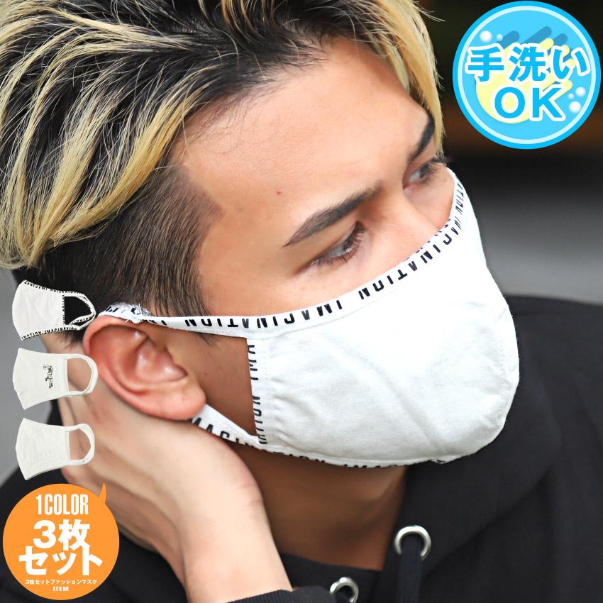 3ピースファッションマスク