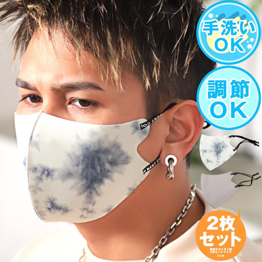 無地&タイダイ柄2枚セットマスク