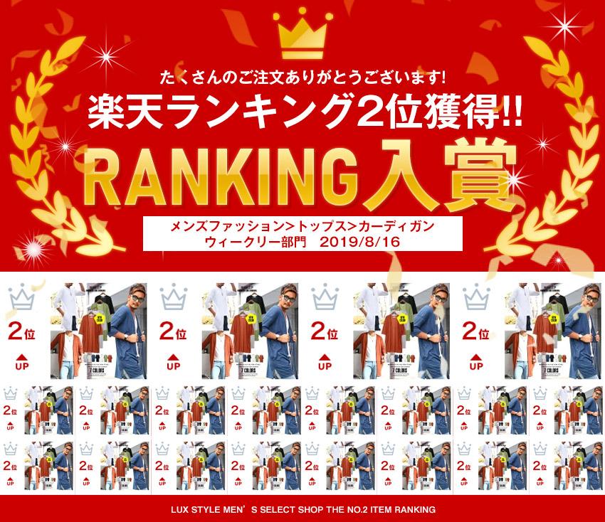 楽天ランキング3位入賞