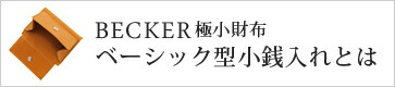 BECKER(ベッカー)ベーシック型について