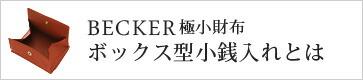 BECKER(ベッカー)ボックス型について