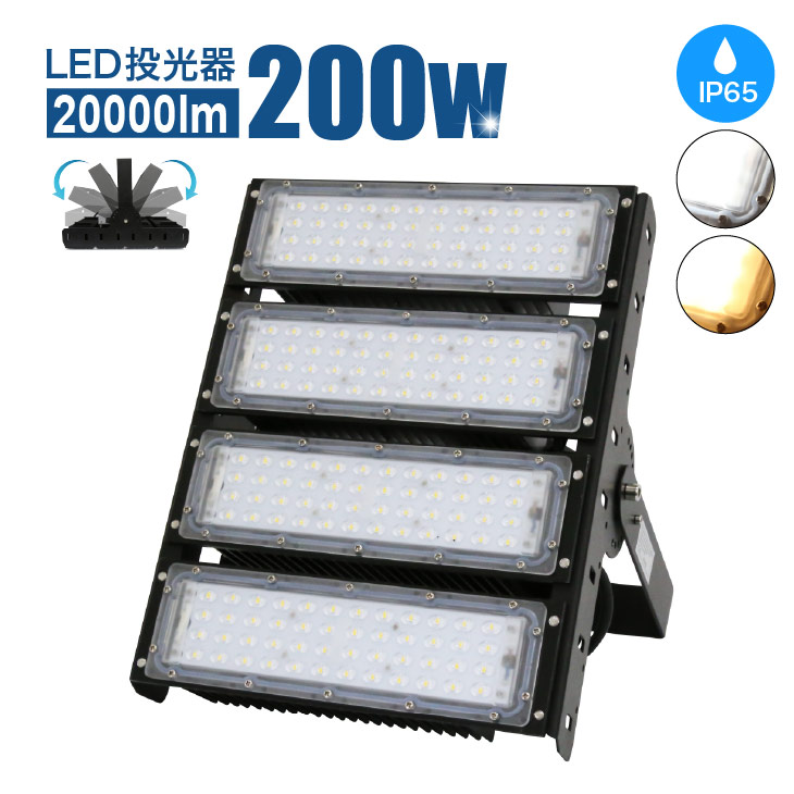 【送料無料】LED投光器 600W 84000lm 大型 屋内外兼用LEDライト IP65 防塵 防水 設置簡単 角度調整可能 ショッピングモールの看板照明に最適 電球色 自然色 昼白色 ハイパワー MEAN WELL電源