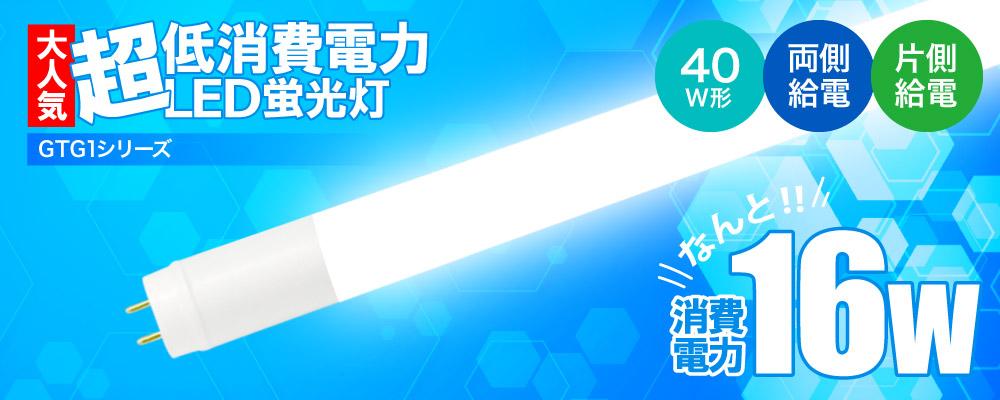 低消費電力LED蛍光灯