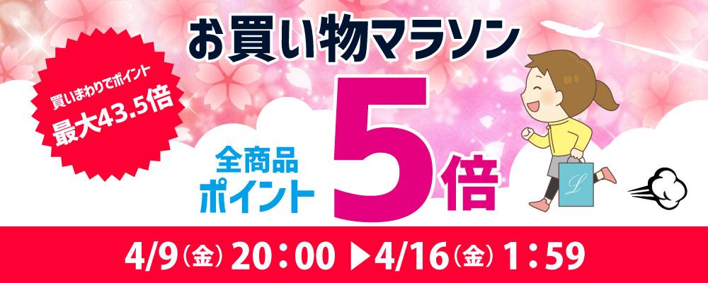★通常4月マラソン★