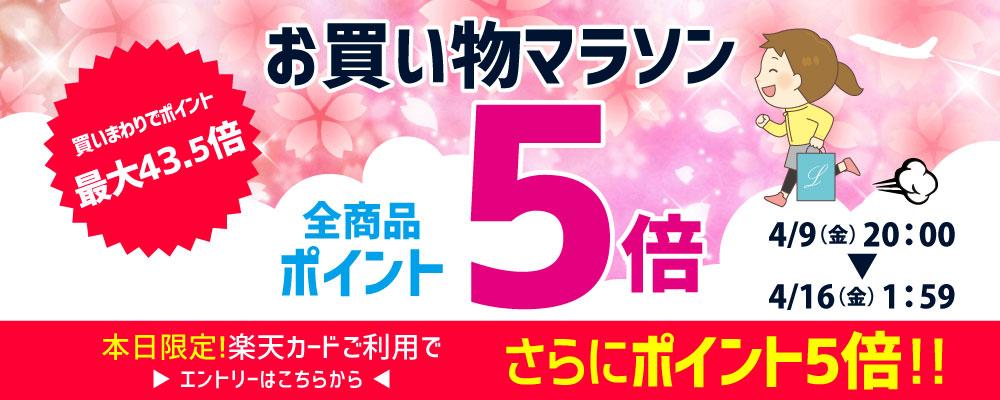 ☆5のつく4月マラソン☆