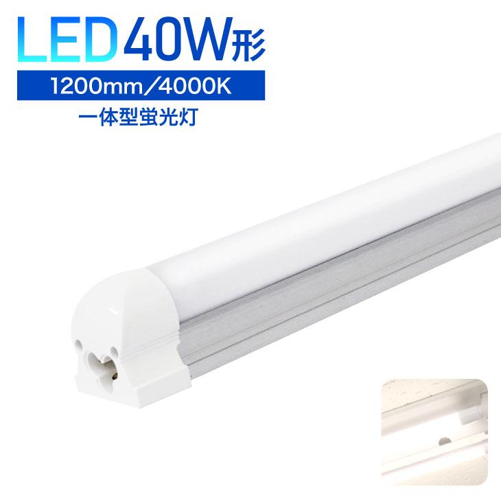 LED蛍光灯 40W形相当 直管型 照射角度180度 昼白色 自然色 電球色 180° 120cm 1200mm 高輝度 40W 40形 led 節電 選べるカラー3色 led 蛍光管 一般照明 替えるだけ 簡単設置のLED