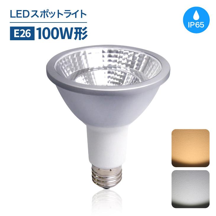 LEDスポットライト E26 100W形相当 led 電球 ビーム球 ハロゲン形 IP65 防塵・防水 ビームランプ形 ハロゲン スポットライト 看板照明 ダウンライト 照明 看板用スポットライト 100W以上