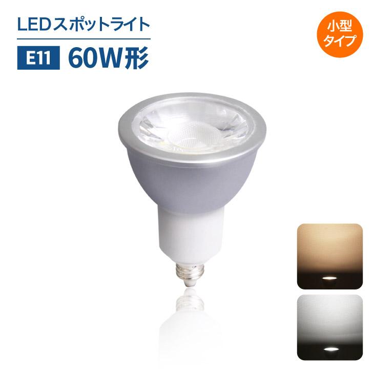 LEDスポットライト 60W形相当 E11 ハロゲン ランプ 電球色 白昼色 一般電球 スポットライト 照明 工事不要 替えるだけ 簡単設置のLED