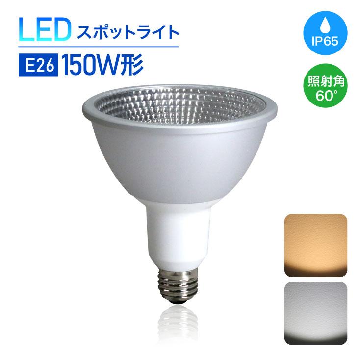 LEDスポットライト 150W形相当 E26 led 電球 ビーム電球 防湿 防雨 屋外 屋内兼用 ビームランプ形 ハロゲン スポットライト ビーム電球 ビーム球 看板照明 ダウンライト スポット照明 看板用スポットライト 100W以上