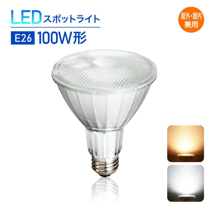 LEDビーム電球 E26 150W形相当 led 散光形 防湿 防雨 屋外屋内兼用 PAR38 ビーム角38°ビームランプ形 LED電球 ハロゲン スポットライト ビーム電球 看板用ライト 照明 防犯灯 ビーム球 スポット照明 100W以上