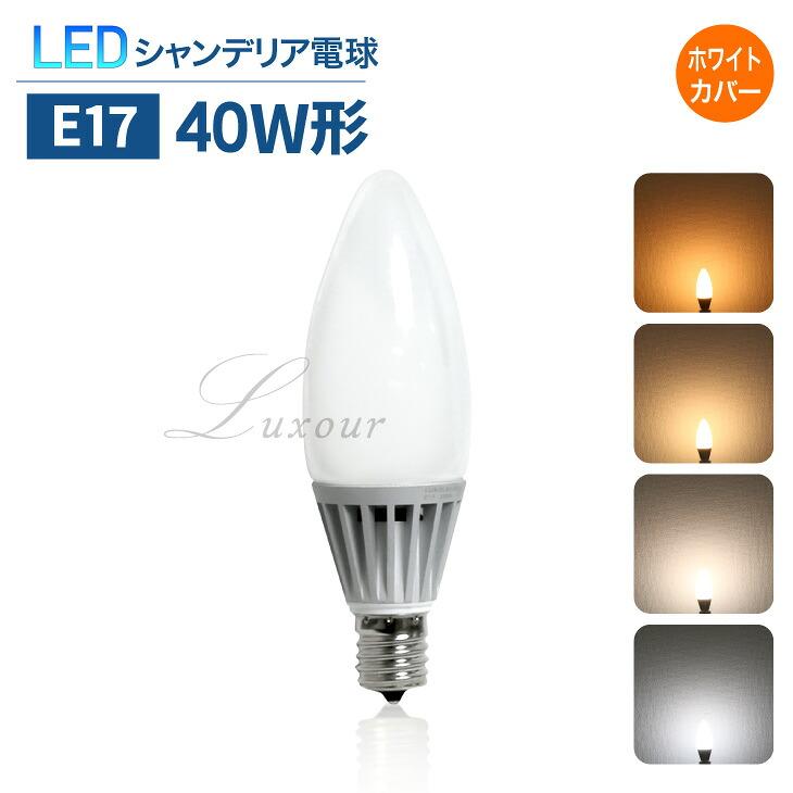 LEDシャンデリア電球 E17 40W形相当 白色フロスカバー インテリア照明